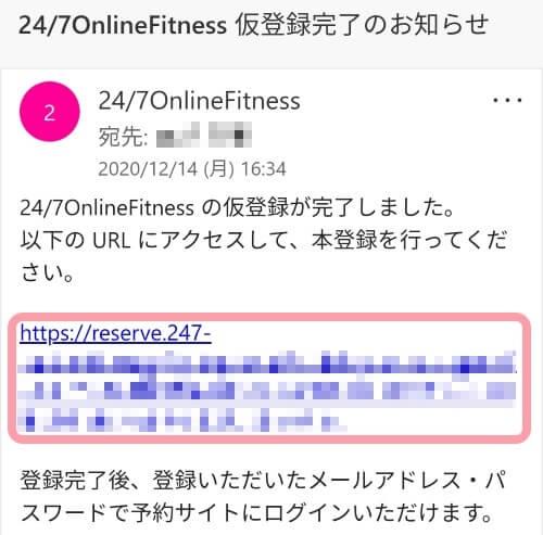 24/7オンラインフィットネスの仮会員登録メール