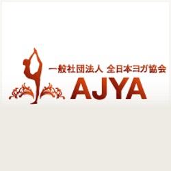 一般社団法人全日本ヨガ協会(AJYA)