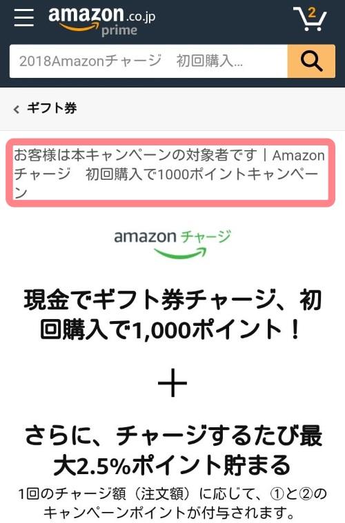 Amazonの初回チャージキャンペーンページ