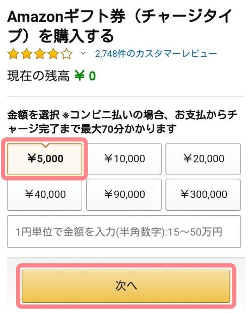 Amazonの初回チャージキャンペーンのギフト券選択画面