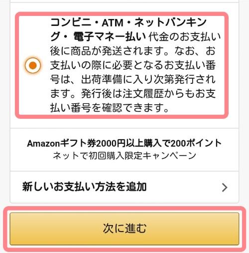 Amazonの初回チャージキャンペーンの支払い方法