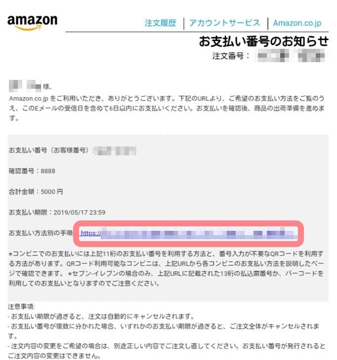 Amazonの初回チャージキャンペーンのギフト券の支払い