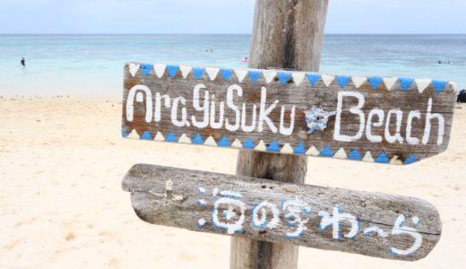新城海岸はシュノーケルに外せないビーチ!行く前に知っておくべき情報すべて!