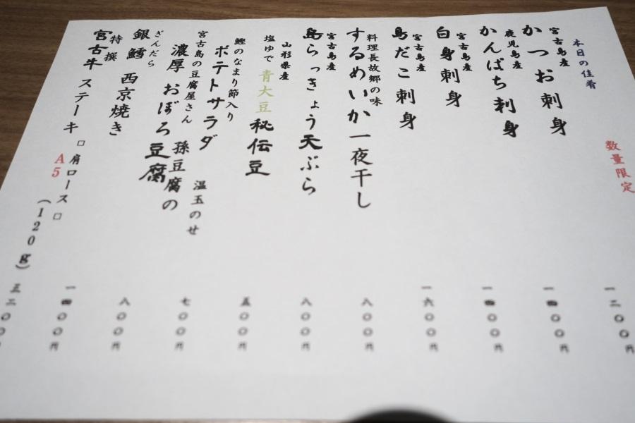 蕎麦居酒屋「彩海」のおすすめメニュー