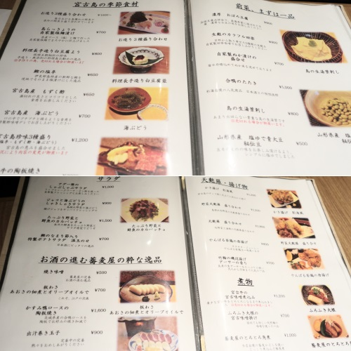 蕎麦居酒屋「彩海」のメニュー