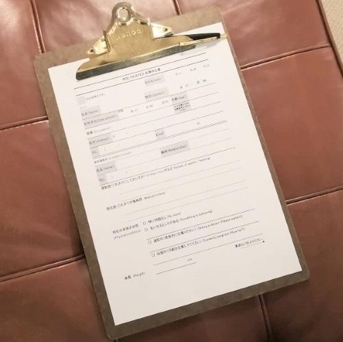 BDCピラティスの体験レッスン申込書
