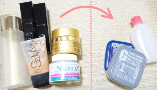 化粧品の持ち運びは100円均一グッズで賢くコンパクトに!機内持ち込みもOK!