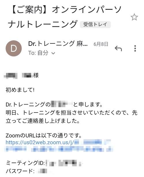 Dr.トレーニングのオンラインパーソナルレッスンの予約の返信メール