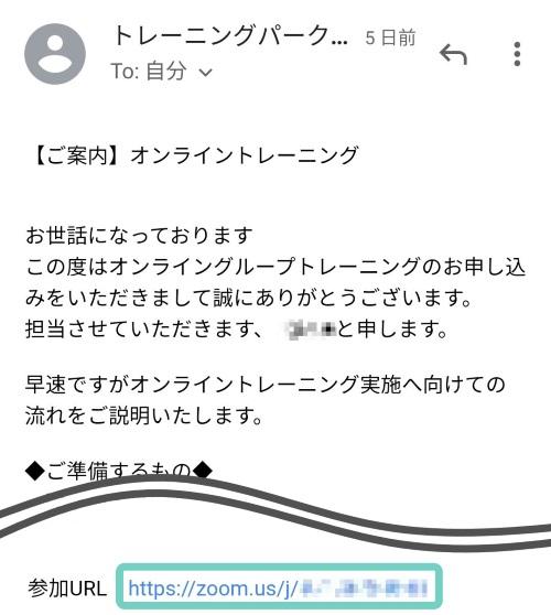 Dr.トレーニングのオンライングループレッスンの申し込みの返信メール