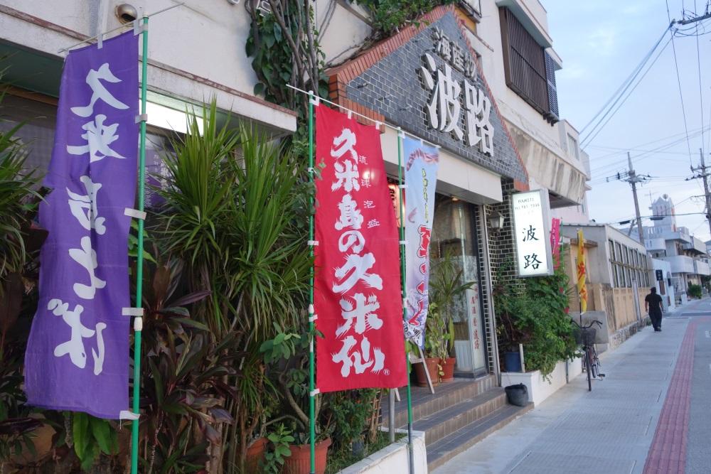 久米島の居酒屋「波路」