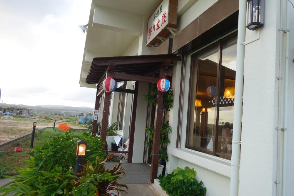 久米島の居酒屋「祭り太鼓」