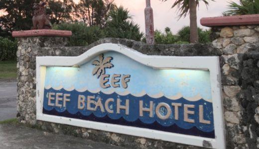 久米島のイーフビーチホテルは海らしさを感じる自然型リゾートホテル!