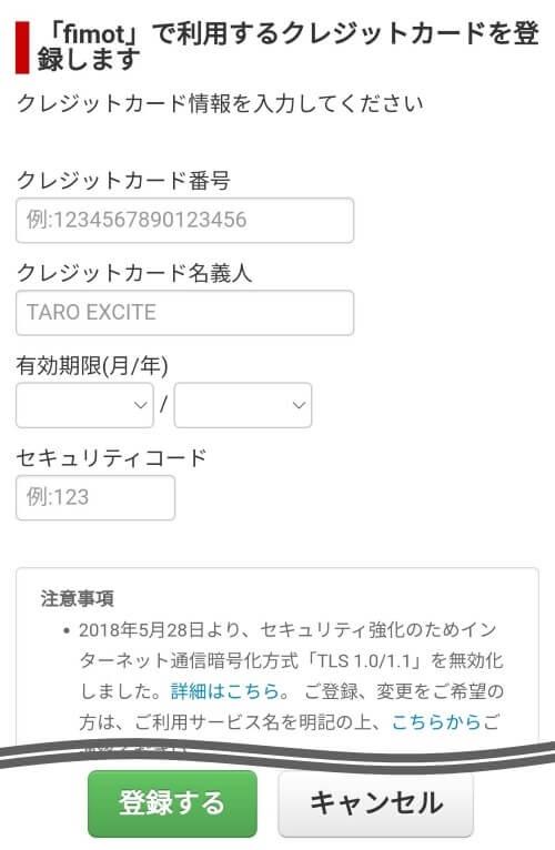 オンラインヨガ&フィットネスfimotの支払い情報登録画面