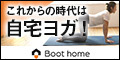 Boot home(ブートホーム)