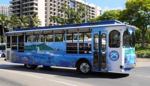 【どれがおすすめ?】ハワイのトロリー4種を比較!特徴・行ける観光スポット・料金はコレ!