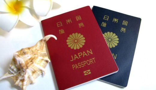 ハワイ旅行で必要なパスポート残存期間と旅行中の扱い方をわかりやすく解説!