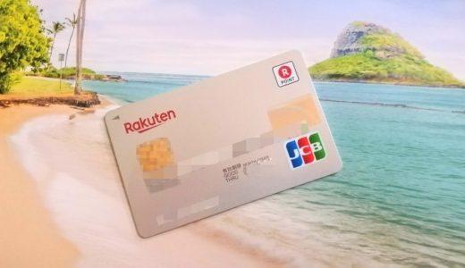 ハワイ旅行のJCBクレジットカード特典!出発前から滞在中まで全部まとめ!