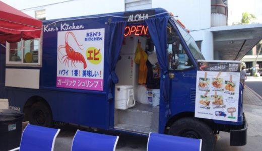 ケンズキッチンはワイキキで最高のガーリックシュリンプが楽しめる唯一のフードトラック!