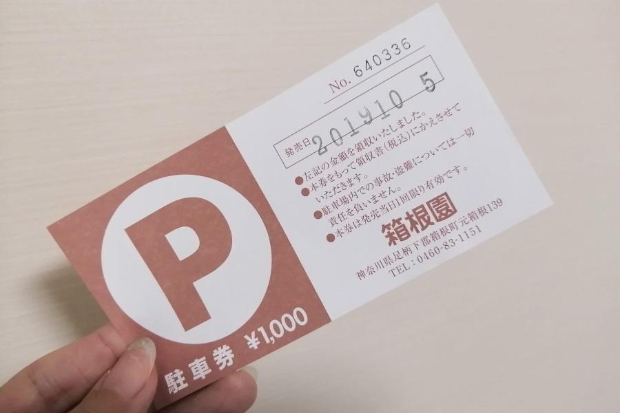 駒ヶ岳ロープウェイの駐車場の駐車券