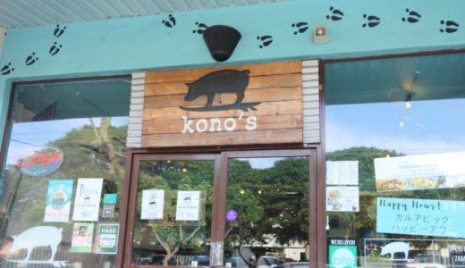 KONO'S(コノズ)のカルアピッグはカワイイお店で食べられる絶品ハワイグルメ!