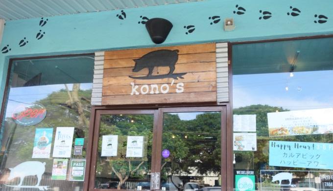KONO'S(コノズ)