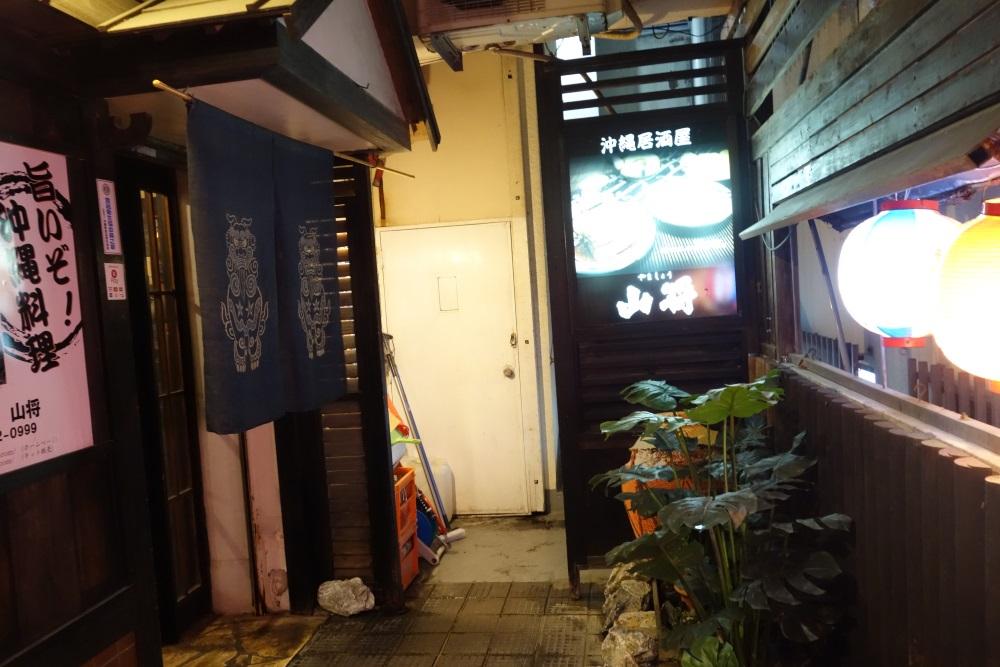 山将の入口