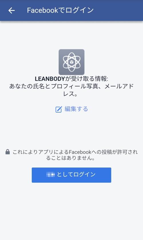LEAN BODYのFacebookで登録する画面