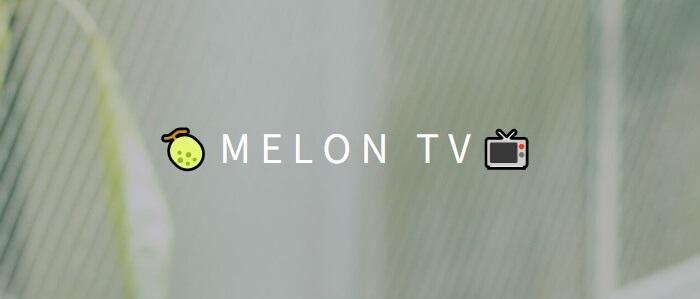 オンラインヨガMELONのアーカイブ動画