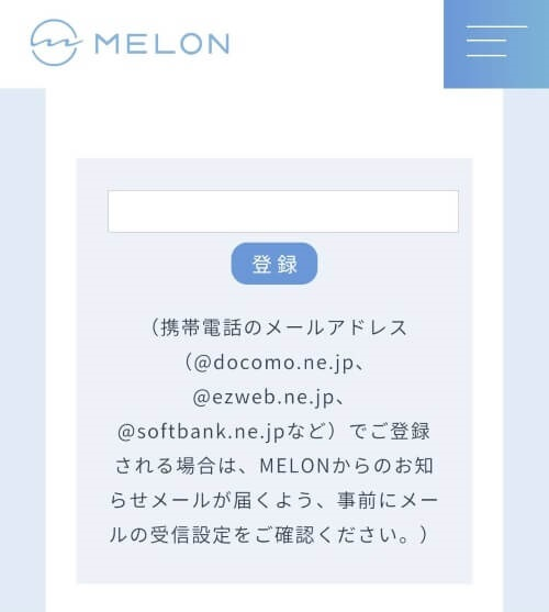 MELONの会員登録でメールアドレスを入力する画面