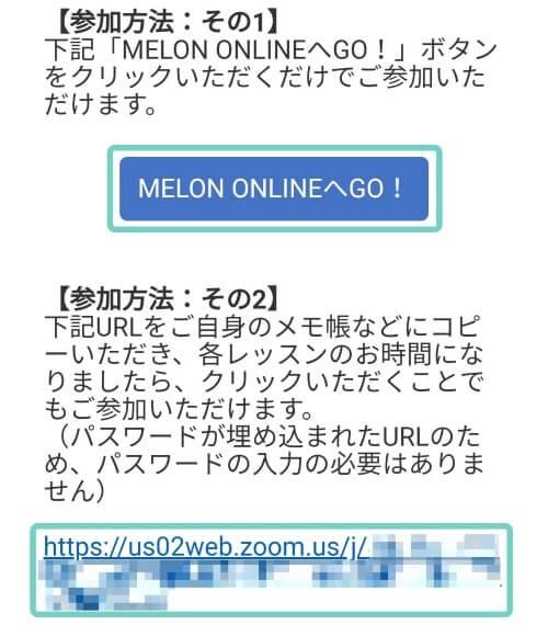 MELONのオンラインレッスン入室方法