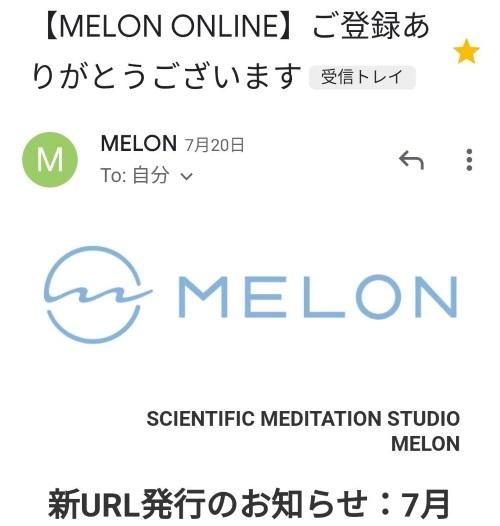MELON登録後に来るメール