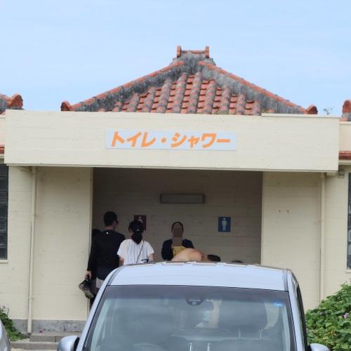 与那覇前浜ビーチのトイレ