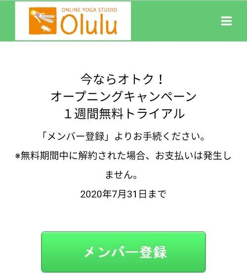 Oluluのオンラインヨガの無料体験受講方法