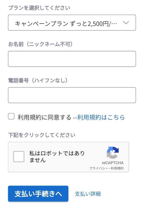 Oluluのオンラインヨガの個人情報入力画面