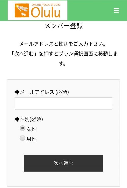Oluluオンラインヨガの会員登録は、まずメールアドレスを入力