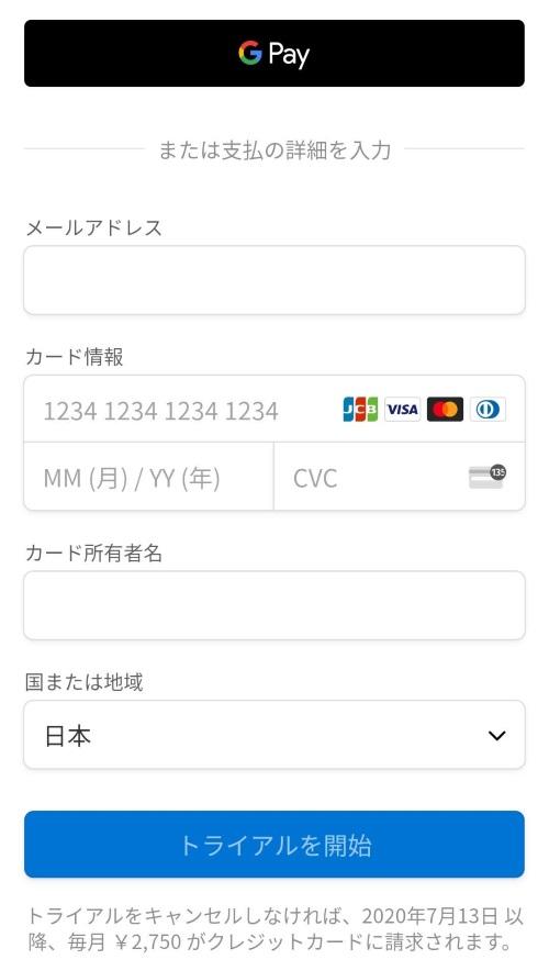 Oluluのオンラインヨガのクレジットカード情報入力画面