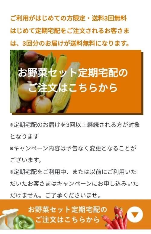 坂ノ途中の旬のお野菜セットの注文方法