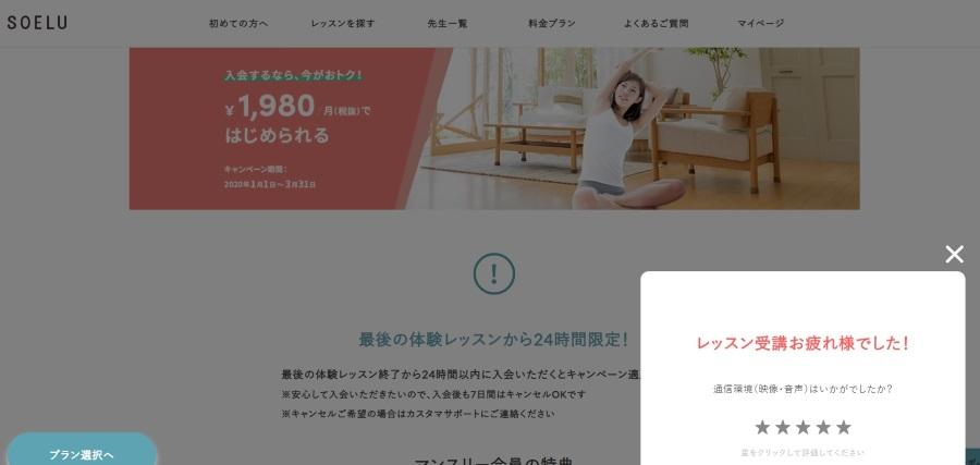 オンラインヨガ「SOELU」のアンケート画面