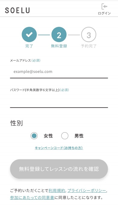 SOELUの会員登録画面