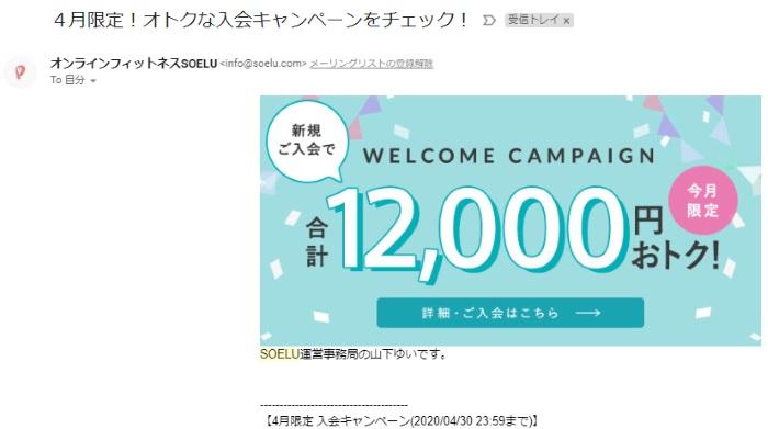 SOELUからのキャンペーお知らせメール