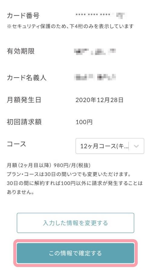 SOELUの支払い方法確認画面