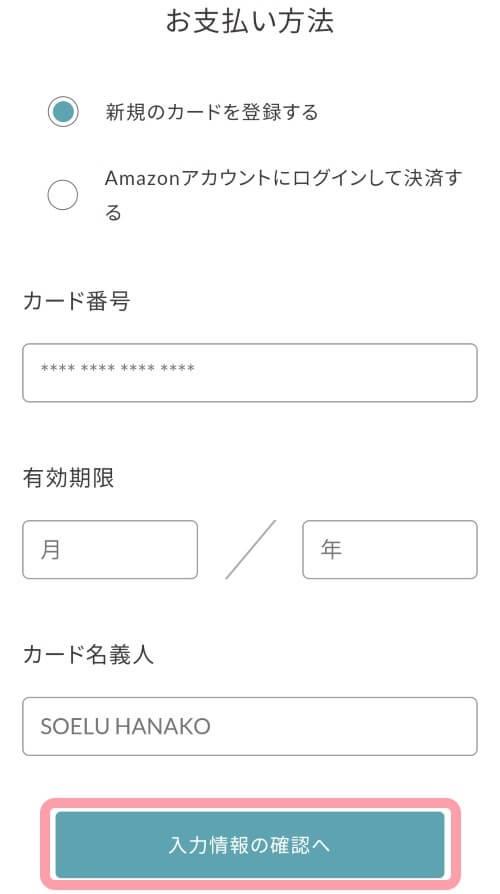 SOELUの支払い方法登録画面