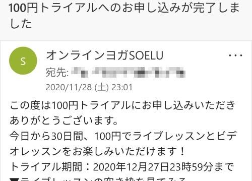 SOELUのお試しキャンペーン登録完了確認のメール