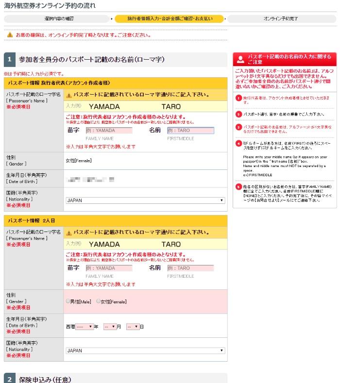 サプライスの航空券予約入力画面