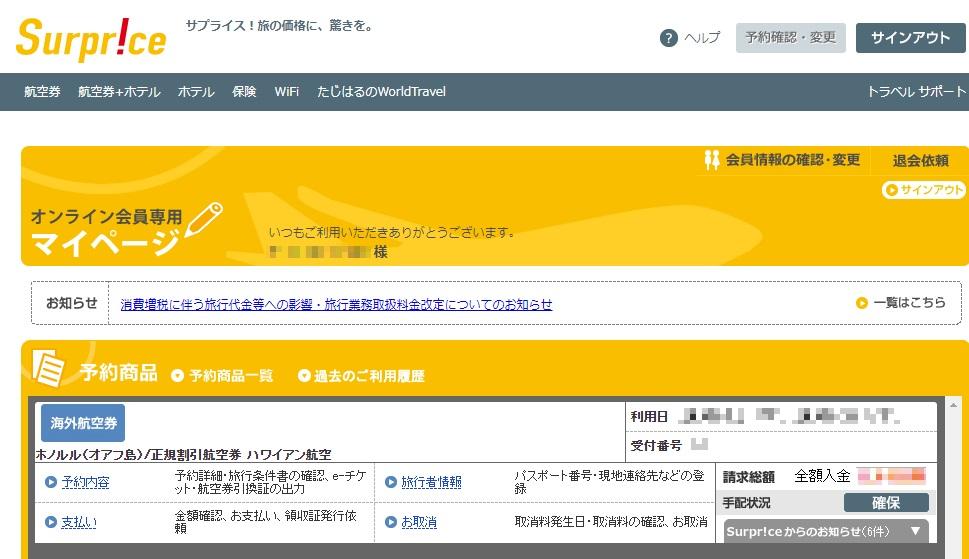 サプライスのマイページ