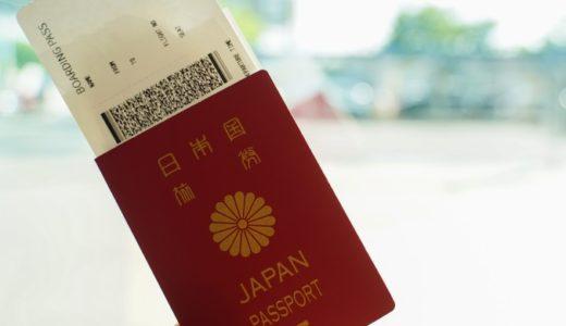 サプライスはおすすめの航空券予約サイト!座席指定やeチケットの体験談。