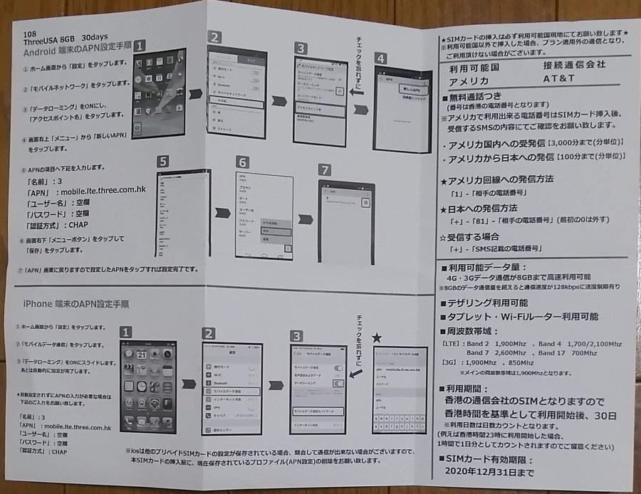 ハワイやアメリカで使える格安SIMカードの説明書