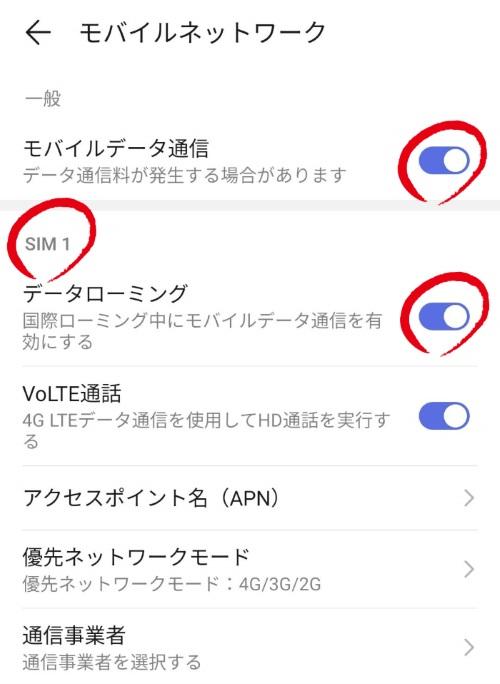 ハワイやアメリカで使える格安SIMカードの設定画面