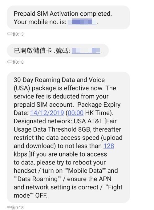 ハワイやアメリカで使える格安SIMカード開通時のSMS