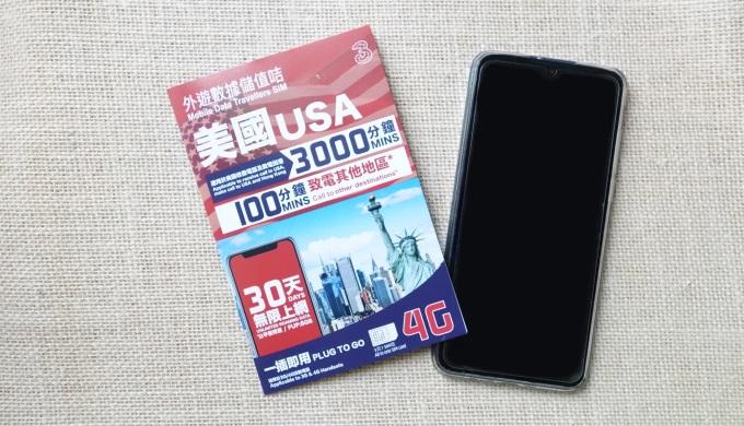 ハワイなどアメリカで使える格安SIM
